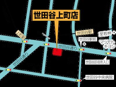 セオサイクル世田谷上町店 自転車専門店