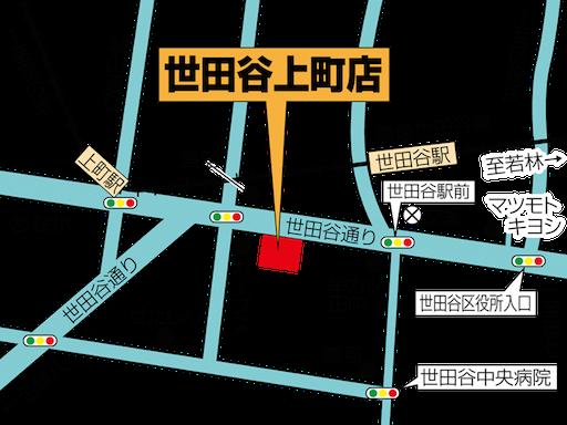 セオサイクル世田谷上町店 店舗地図
