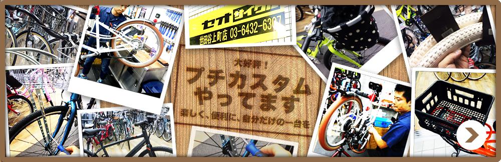 カスタム自転車 東京
