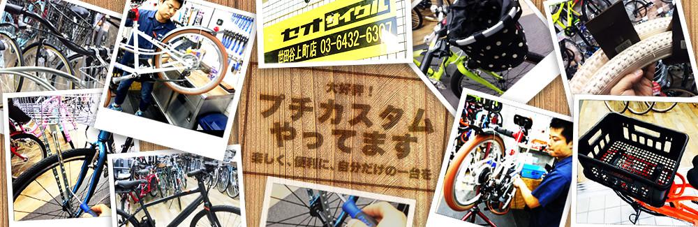 自転車 カスタム