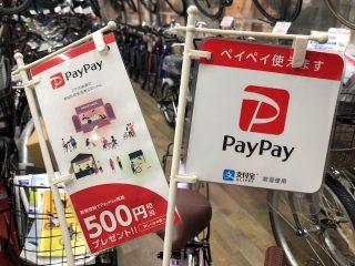 「PayPay」ご利用いただけます!
