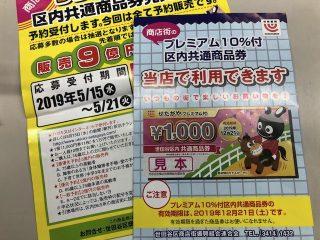 世田谷区のプレミアム付き共通商品券ご利用いただけます!